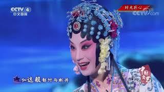 《中国文艺》 20200706 时光匠心  CCTV中文国际