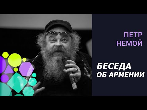 Петр Немой Беседа об Армении