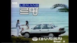 추억의 88~93년 자동차광고 광고음악BGM 노래CFCM