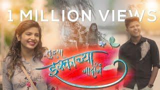Tujhya Ishqachya Nadan - Official Video   Koli Love Song   Sagar Shinde  Sonali Sonawane  Sai \u0026Richa