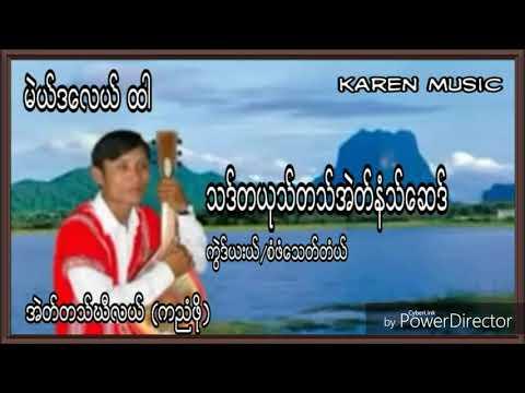 karen music (saw paw thit taw)number 1
