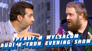 Иван Ургант и Wylsacom представляют: Audi e-tron evening show