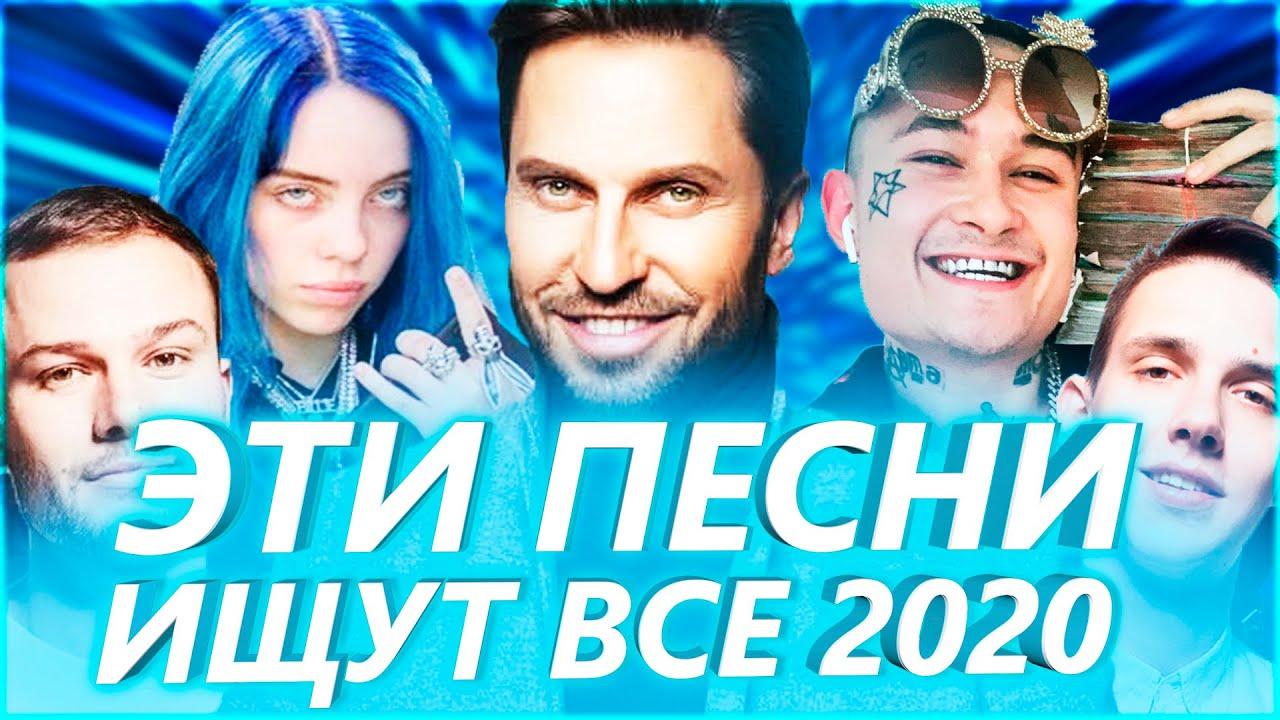 ЭТИ ПЕСНИ ИЩУТ ВСЕ | ЛУЧШИЕ НОВИНКИ 2020 И САМЫЕ ...