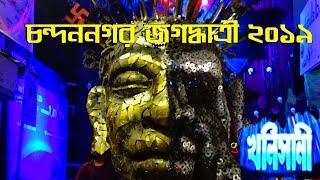 খলিসানি সার্বজনীন জগদ্ধাত্রী পূজা l Jagadhatri Puja 2019 Chandannagar