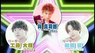 AAA 與真司郎が部長を務め、Da-iCE 工藤大輝と和田颯がリーダーとなって...