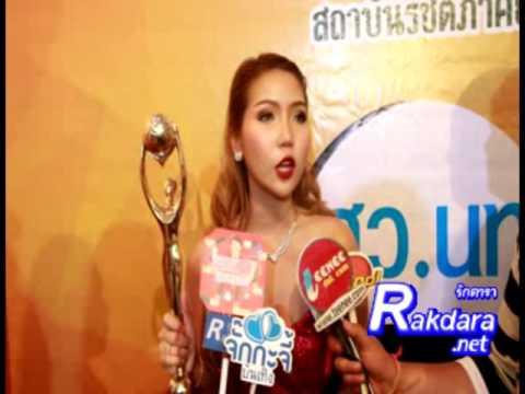 พิชชาสุดปลื้มได้รับรางวัล CEO THAILAND AWARDS 2016