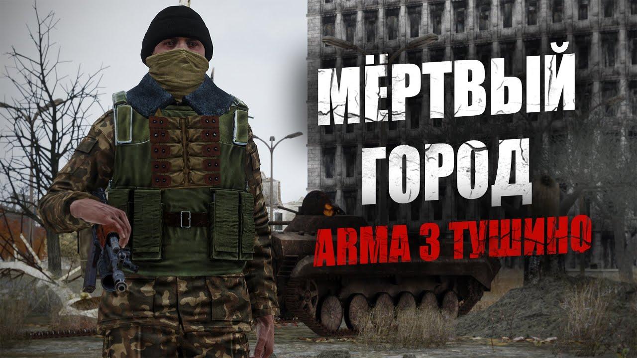 Мертвый город. Ожесточенные столкновения с противником в жилых кварталах (ARMA 3 ТУШИНО)