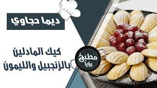 كيك المادلين بالزنجبيل والليمون - ديما حجاوي