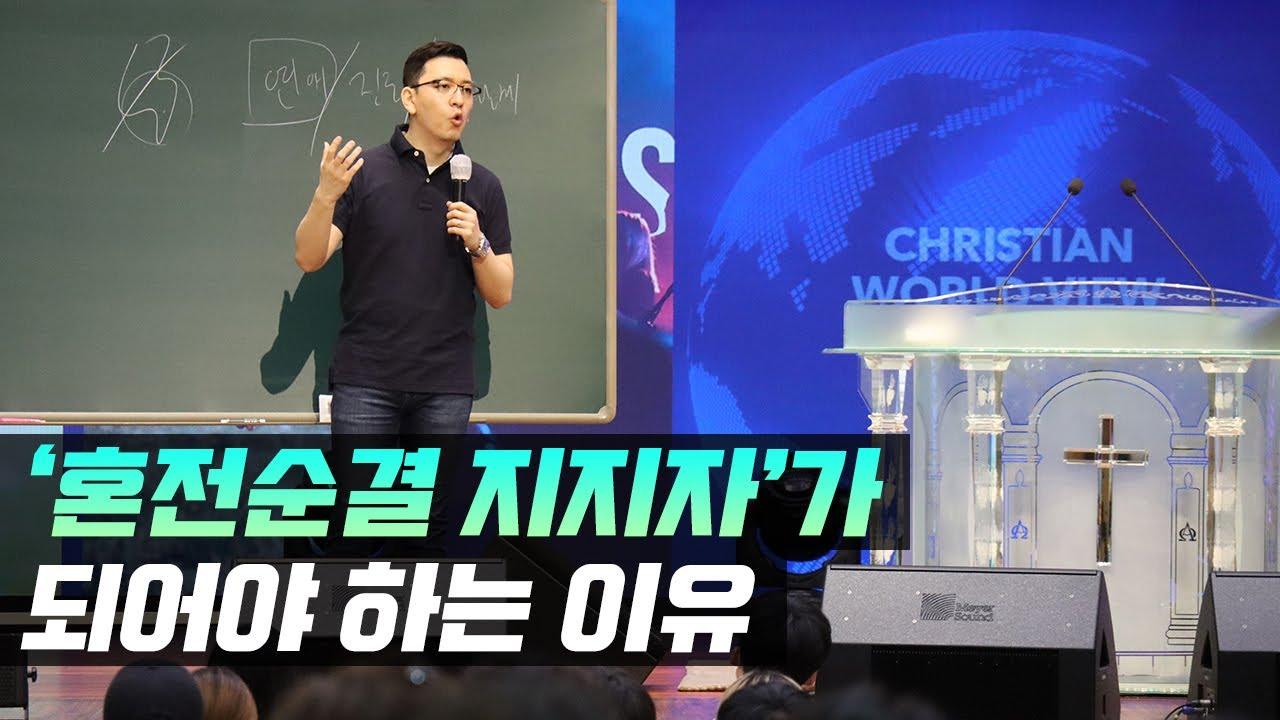 우리가 '혼전순결 지지자'가 되어야 하는 이유 I 크리스천 월드뷰 컨퍼런스 I 울산대영교회