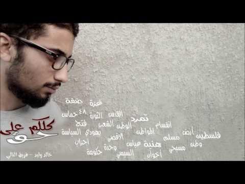 اغنية خالد وليد كلكم على حق | راب عربي فلسطيني