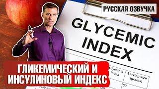 Гликемический и инсулиновый индекс: ЧТО ТАКОЕ? (русская озвучка)