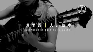 吳雨霏 - 人非草木 結他 Fingerstyle by 峰弦峰語學生