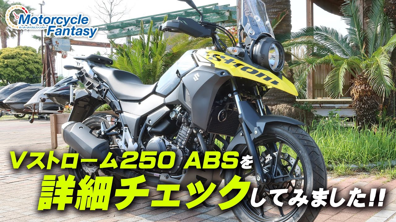 SUZUKI Vストローム250 ABS がやってきたので島田さんと詳細チェックしてみた!/ Motorcycle Fantasy