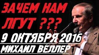 Михаил Веллер Подумать только 9 10 2016 Эхо Москвы! Михаил Веллер октябрь 2016
