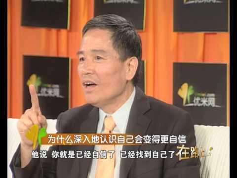 远流公司大中华地区CEO詹文明:如何让自己变得更自信-HD高清
