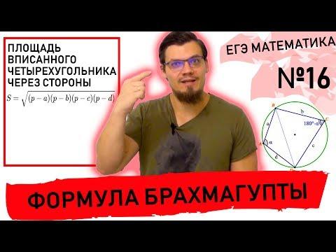 Формула Брахмагупты. Площадь вписанного четырехугольника.