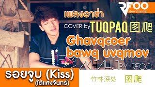 เพลงอาข่า : Ghavqcoer bawq uvqmov | รอยจูบ (Kiss) ใต้แสงจันทร์| cover by Tuqpaq |竹林深处 - 图爬 | RFOO