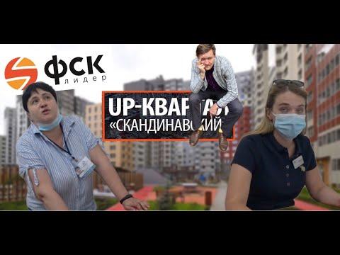 Застройщик ФСК Лидер