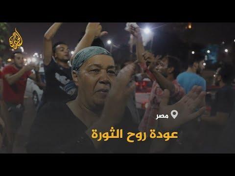 مظاهرات بالقاهرة ومدن مصرية للمطالبة برحيل السيسي  - نشر قبل 6 ساعة