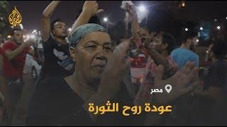 🇪🇬 مظاهرات بالقاهرة ومدن مصرية للمطالبة برحيل السيسي