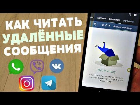ТЕПЕРЬ Я МОГУ ВОСТАНОВИТЬ ВСЕ УДАЛЕНЫЕ И НЕПРОЧИТАНЫЕ СМС С WhatsApp, Viber, Instagram, VK, Facebook