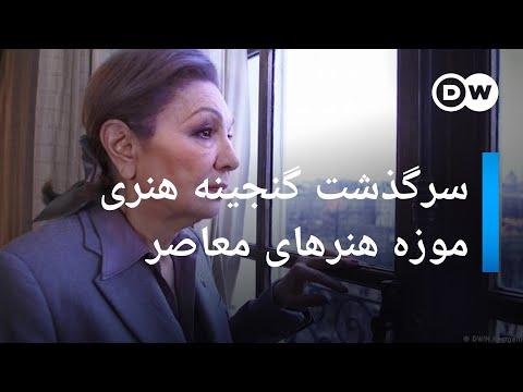 گفتوگو با شهبانوی پیشین ایران درباره گنجینه آثار مدرن هنری (بخش اول)