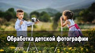 Обработка детской фотографии