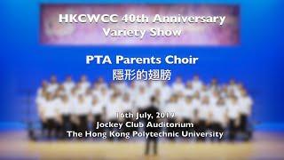 Publication Date: 2020-04-14 | Video Title: 隱形的翅膀 - 香港中國婦女會中學 家長教師會•家長合唱團@