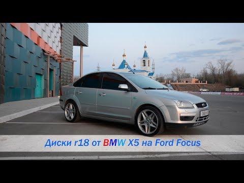 Диски от BMW X5 r18 на Ford Focus через проставки