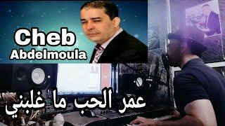 Music Rai Chaabi - Cheb Abdelmoula - 3amar Lhob Maghlabni - Mustapha Nhili Live | عمر الحب ما غلبني