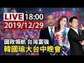 2020 嗨玩台中跨年狂歡夜 麗寶樂園 │ Vidol.tv