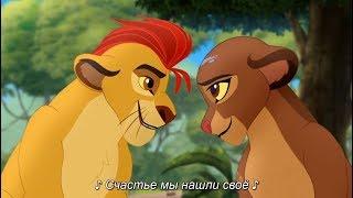 Счастье Мы Нашли Своё l Песня Кайона и Рани  1/2 l Львиная Гвардия l Хранитель Лев На русском