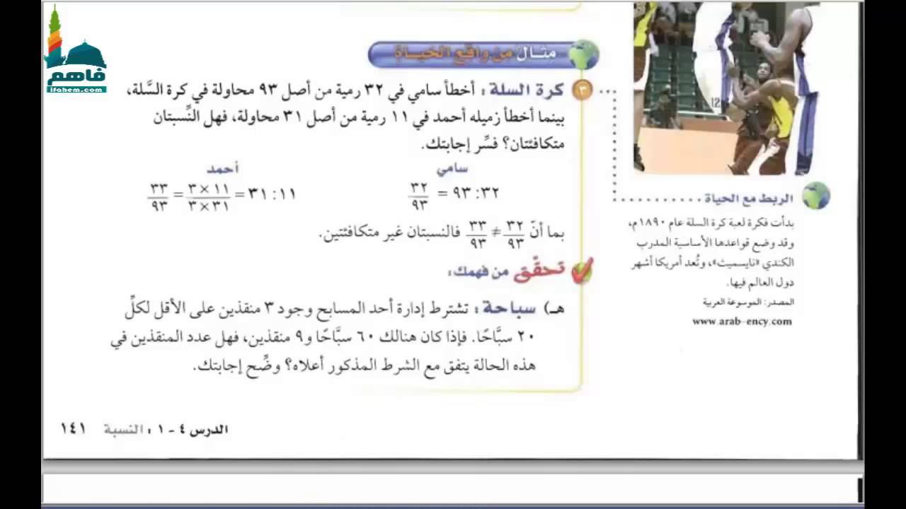 تلخيص كتاب الرياضيات للصف الاول متوسط