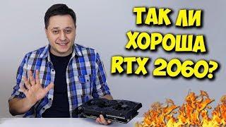 оБЗОР И ТЕСТЫ NVIDIA RTX 2060! / СТОИТ ЛИ СВОИХ ДЕНЕГ?