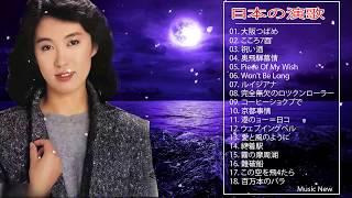 日本演歌大全集 ♪♪ 日本の演歌はメドレー [JAPANESE ENKA SONGS] 2