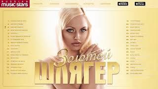Download ЗОЛОТОЙ ШЛЯГЕР - ЛЮБИМЫЕ ПЕСНИ НАШЕГО ВРЕМЕНИ Mp3 and Videos