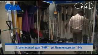 Ома   магазин стройматериалов в Витебске(, 2014-08-12T11:21:41.000Z)