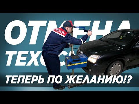 Техосмотр для легковых авто ОТМЕНЯЮТ! / СТРАХОВКА и ТО НЕ БУДУТ СВЯЗАНЫ!