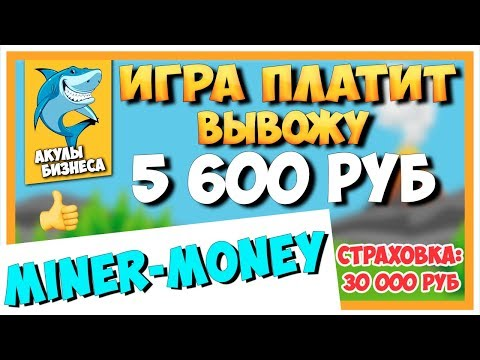 MINER-MONEY.BIZ – ИГРА ПЛАТИТ! ВЫВОЖУ 5600 РУБЛЕЙ! СТРАХОВКА 30 000 РУБ / #ArturProfit