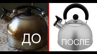 Как очистить чайник от жира.(, 2015-04-27T14:38:20.000Z)