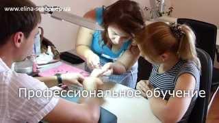Курсы маникюра в Днепропетровске - учебный центр Элина