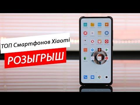 Какой смартфон Xiaomi купить в 2019? / Лучшие из лучших [+РОЗЫГРЫШ]
