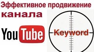 Эффективное продвижение Ютуб канала – ключевые слова канала youtube