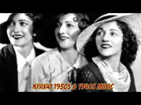 1930's & 1940's Swing Music  -  Orrin Tucker -  Boswell Sisters @KPAX41