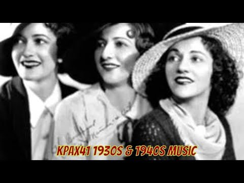 It's Time To Move Your Feet with 1930s & 1940s Swing Music   @KPAX41