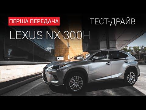 Lexus NX 1 поколение (рестайлинг) Кроссовер