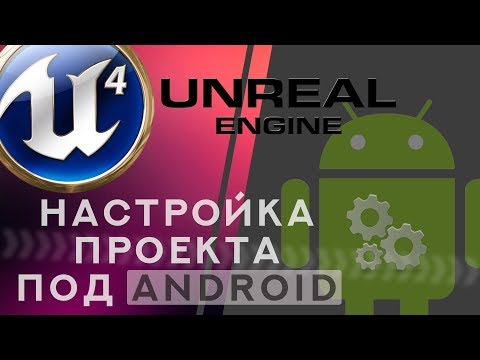 Unreal Engine 4 Настройка проекта под Android