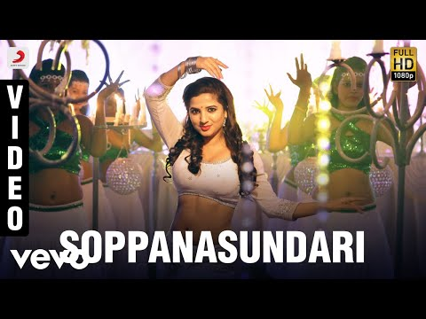 Veera Sivaji - Soppanasundari Tamil Video...