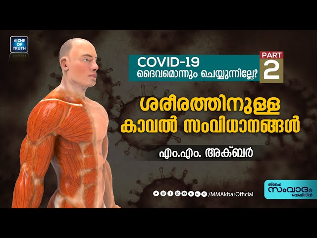 ശരീരത്തിനുള്ളകാവൽസംവിധാനങ്ങൾ| കോവിഡ്-19; ദൈവമൊന്നും ചെയ്യുന്നില്ലേ? Part-02 | MM Akbar