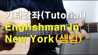 샘김(Sam Kim) - Englishman in New York 기타 강좌(guitar tutorial, 원곡 Sting)
